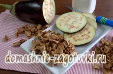 Как заготовить сушеные баклажаны