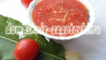 Хреновина с помидорами и чесноком, заготовка на зиму