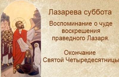 Лазарева суббота, суть праздника