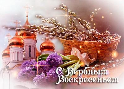 какого числа Вербное воскресенье