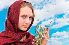 Народные приметы в Вербное Воскресенье