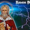 Ильин день в 2016 году: приметы, традиции и обряды