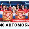 Русское Лото тираж 1236
