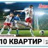 Русское Лото тираж 1239— проверить билет на ВЫИГРЫШ