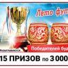 Русское Лото тираж 1240— проверить билет на ВЫИГРЫШ