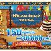 Проверить билет Золотая Подкова тираж 150 по номеру билета