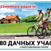 Русское Лото тираж 1244— проверить билет на ВЫИГРЫШ