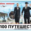 Русское Лото тираж 1245— проверить билет на ВЫИГРЫШ