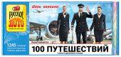 Русское Лото тираж 1245