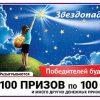 Русское Лото тираж 1246— проверить билет на ВЫИГРЫШ