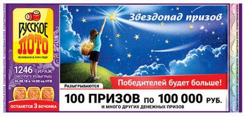 русское лото тираж 1246