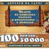 Проверить билет Золотая Подкова тираж 155 по номеру билета