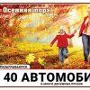 Русское Лото тираж 1250— проверить билет на ВЫИГРЫШ