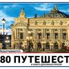 Русское Лото тираж 1251— проверить билет на ВЫИГРЫШ