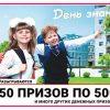 Русское Лото тираж 1247— проверить билет на ВЫИГРЫШ