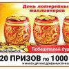 Русское Лото тираж 1248— проверить билет на ВЫИГРЫШ