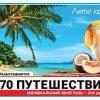 Русское Лото тираж 1249— проверить билет на ВЫИГРЫШ