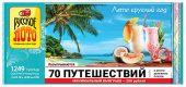 Русское лото тираж 1249