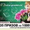 Русское Лото тираж 1252— проверить билет на ВЫИГРЫШ