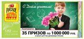 русское лото тираж 1252