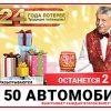 Русское Лото тираж 1254— проверить билет на ВЫИГРЫШ