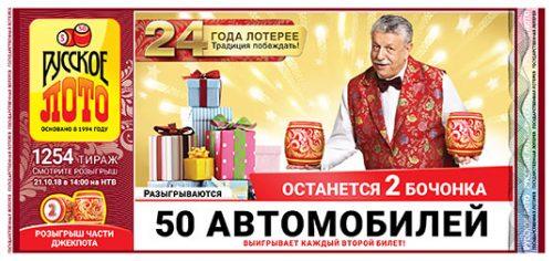 stoloto.ru. Русское лото 1254 тираж: результаты лотереи, проверить билет по номеру, тиражная таблица
