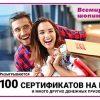 Русское Лото тираж 1257— проверить билет на ВЫИГРЫШ