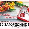 Результаты лотереи — Русское Лото тираж №1259 от 25.11.18