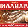 Миллиард в новогоднюю ночь— результаты лотереи Русское Лото тираж №1264 от 01.01.19