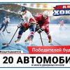 Русское Лото тираж 1260— проверить билет на ВЫИГРЫШ