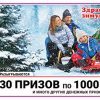 Проверить билет за сегодня— Русское лото тираж 1261