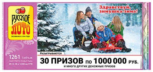 русского лото 1261 тираж