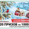Какого числа 1265 тираж Русского лото— результаты лотереи за 6 января 2019