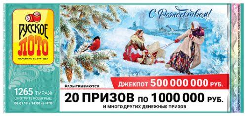 Русское лото 1265 тираж — проверить билеты и результаты 06.01.2019: тиражная таблица от 6.01.2019