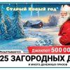 Результаты тиража №1266 Русское лото, эфир от 13 января 2019