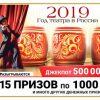 1267 тираж Русского лото— результаты лотереи за 20 января 2019