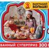 «Жилищная лотерея» 319 тираж от 05.01.19— проверить билет онлайн, что разыгрывается в рождественскую ночь
