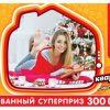 «Жилищная лотерея» 320 тираж от 12.01.19— проверить билет онлайн, что разыгрывается в старый Новый Год