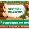 Проверить билет Золотая Подкова рождественского тиража 175 от 6 января 2019