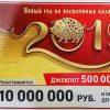 Результаты тиража №1270 Русское лото, эфир от 10 февраля 2019