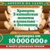 Проверить билет Золотая Подкова тиража 179 от 3 февраля 2019