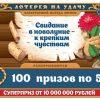 РЕЗУЛЬТАТЫ 181 тиража Золотой подковы