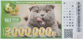 лотерея 6 из 36 183 тираж