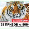 Проверить билет Русского лото тираж 1273 ~ результаты ~ выигрышные билеты