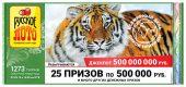 русское лото тираж 1273