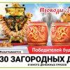 Результаты тиража №1275 Русское лото, эфир от 17 марта 2019