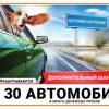 Результаты тиража №1276 Русское лото, эфир от 24 марта 2019