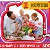«Жилищная лотерея» 328 тираж от 09.03.19— проверить билет онлайн, что разыграли