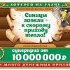 Проверить билет Золотая Подкова тиража 183 от 3 марта 2019