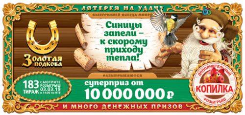 золотая подкова тираж 183